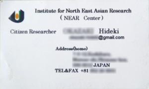 Carte de visite en anglais