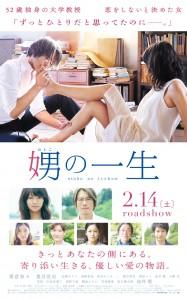 Affiche du film Otoko no Isshou