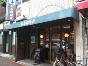 Takagi Coffee vu de l'extérieur